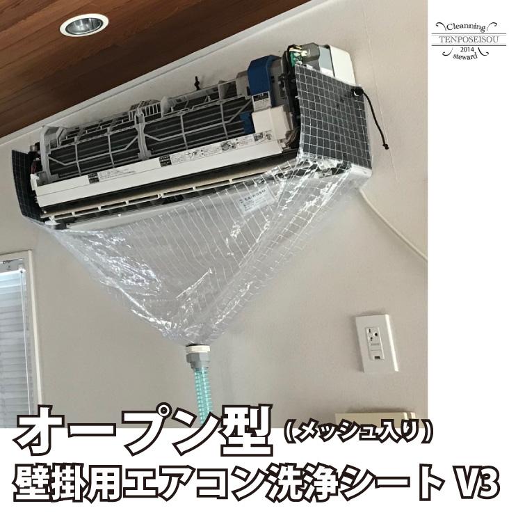 壁掛用エアコン洗浄シートV3(オープン型・メッシュ)SA-N08M(一般壁掛用)エアコンカバーサービス