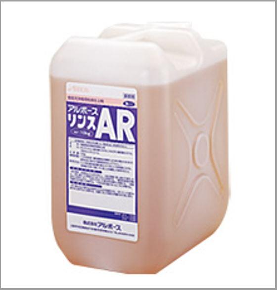 (食器洗浄機用乾燥仕上剤)アルボース リンスAR 10kg