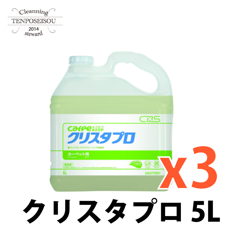 シーバイエス カーペット用クリーナー クリスタプロ 5L×3