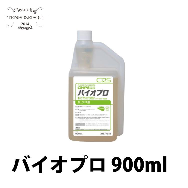 シーバイエス バイオプロ 900ml エクストラクション洗浄 シミ取り作業用 2本セット