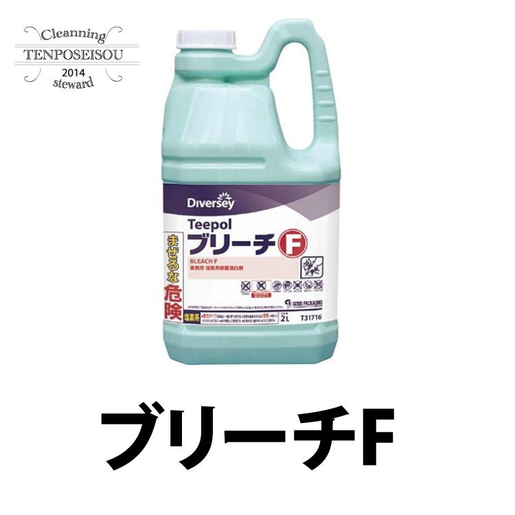 シーバイエス ブリーチF 2L 漂白剤 6本セット