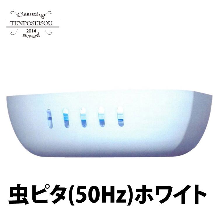 シーバイエス 虫ピタ虫(50Hz) ホワイト 本体1台+蛍光粘着シート5枚
