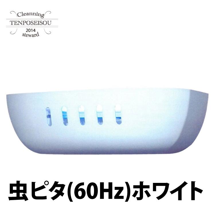 シーバイエス 虫ピタ虫(60Hz) ホワイト 本体1台+蛍光粘着シート5枚