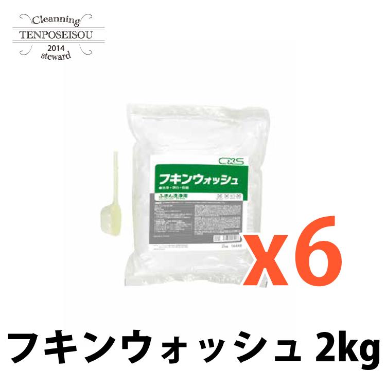 シーバイエス フキンウォッシュ 2kg 布巾専用除菌 漂白剤 6個セット