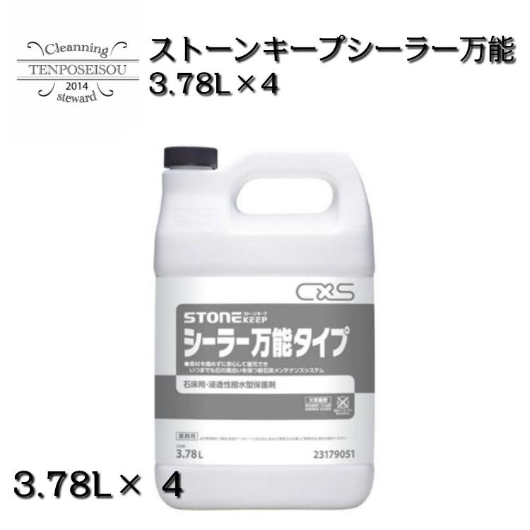 シーバイエス ストーンキープシーラー万能 3.78L フロアワックス 石床用 撥水剤 4本セット
