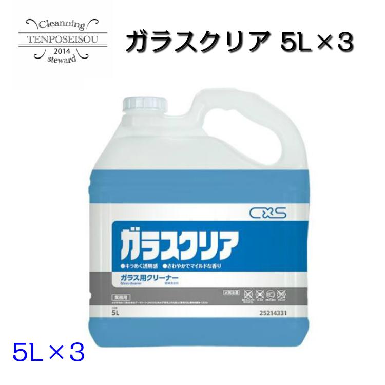 シーバイエス ガラスクリア 5L ガラスクリーナー 3本セット