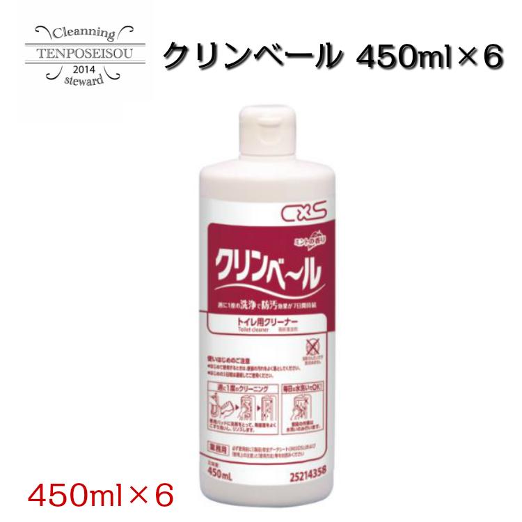 シーバイエス クリンベール 450ml トイレ用洗剤 便器用 6本セット