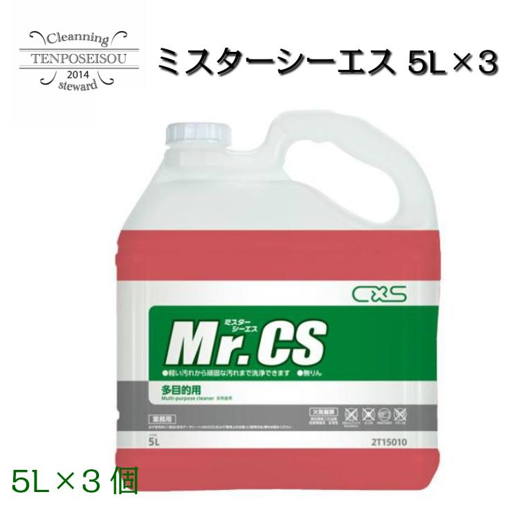 シーバイエス ミスターシーエス 5L 動物油汚れ用クリーナー 厨房用 換気扇用 3本セット