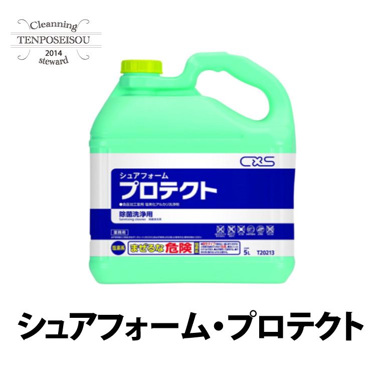 シーバイエス シュアフォーム・プロテクト 5L 床用アルカリ洗剤 3本セット