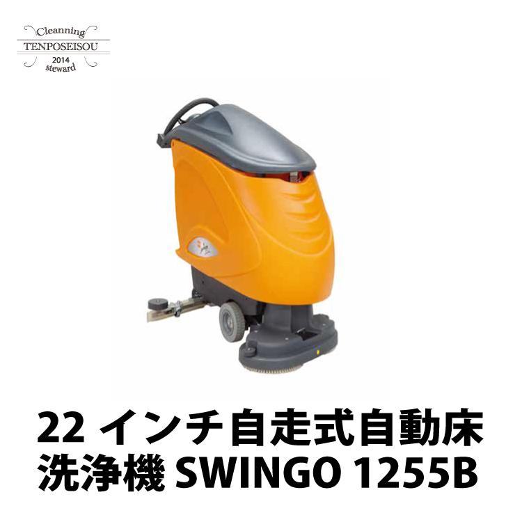 シーバイエス 22インチ自走式自動床洗浄機 SWINGO 1255B Power 1台