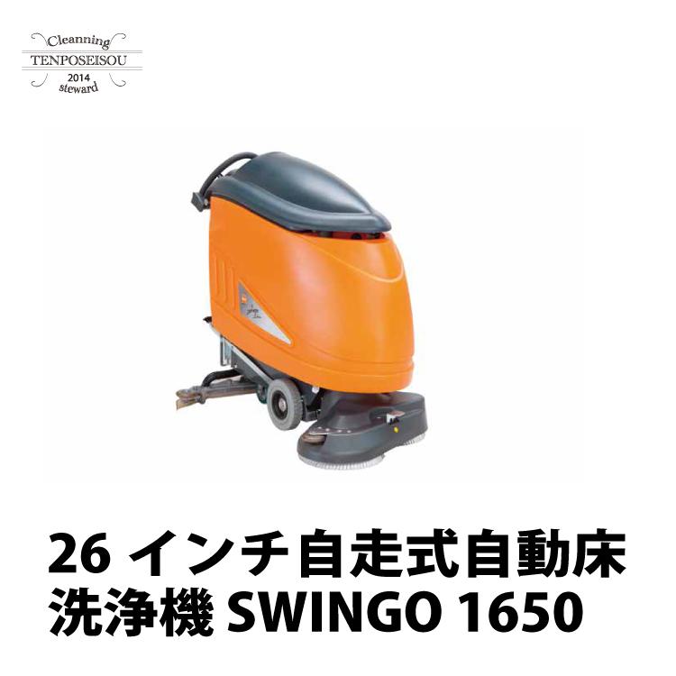 シーバイエス 26インチ自走式自動床洗浄機 SWINGO 1650_1台