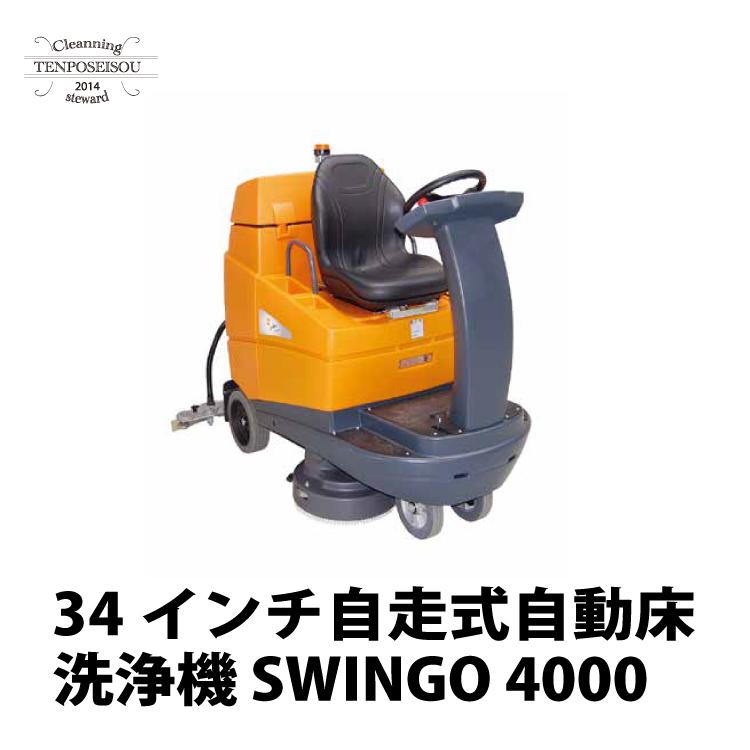 シーバイエス 34インチ自走式自動床洗浄機 SWINGO 4000_1台