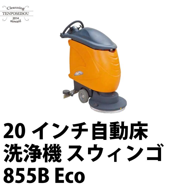 シーバイエス 20インチ自動床洗浄機 スウィンゴ 855B Eco 1台