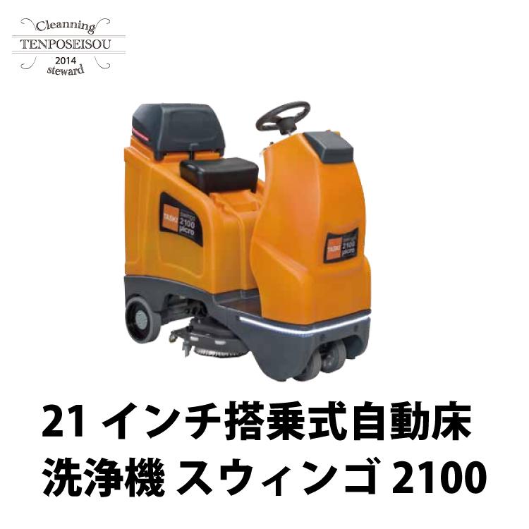 シーバイエス 21インチ搭乗式自動床洗浄機 スウィンゴ2100マイクロ 1台 1台, メンズスーツ スーツデポ:13bfd52b --- gallery-rugdoll.com