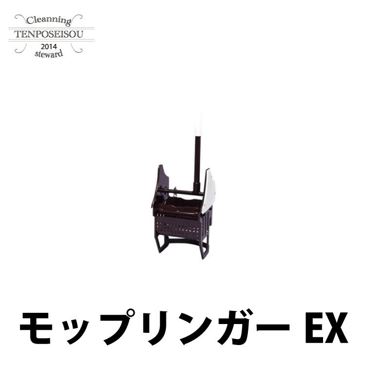 シーバイエス モップリンガーEX モップ絞り器 1台