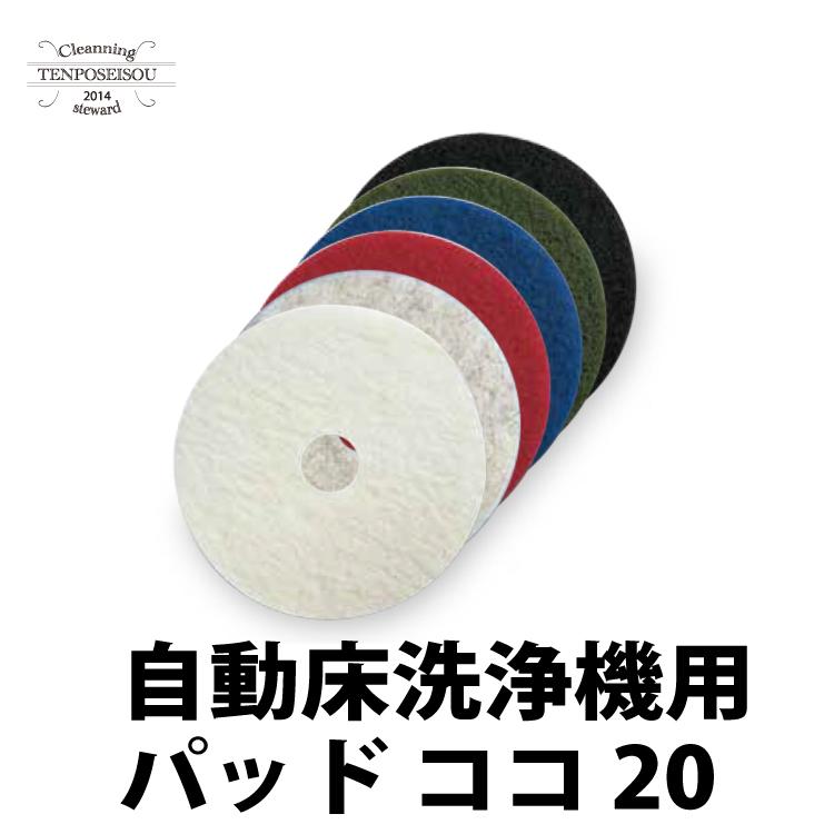 シーバイエス 自動床洗浄機用 パッド ココ 20