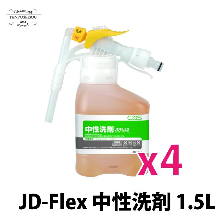 シーバイエス JD-Flex 中性洗剤 1.5L 野菜果物洗浄 中性 簡単希釈タイプ 食器用 調理器具用 4本セット