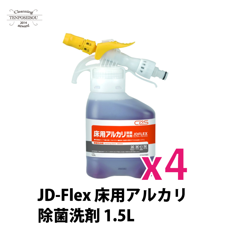 シーバイエス JD-Flex 床用アルカリ除菌洗剤 1.5L フロアクリーナー アルカリ性 厨房用 油汚れ用 4本セット