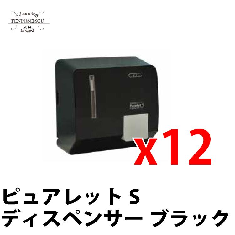 シーバイエス ピュアレットSディスペンサー ブラック 便座除菌スプレー用 12個