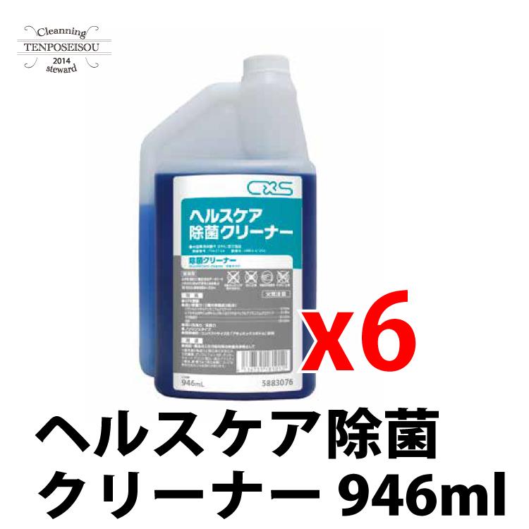 シーバイエス ヘルスケア除菌クリーナー 946ml 6本セット