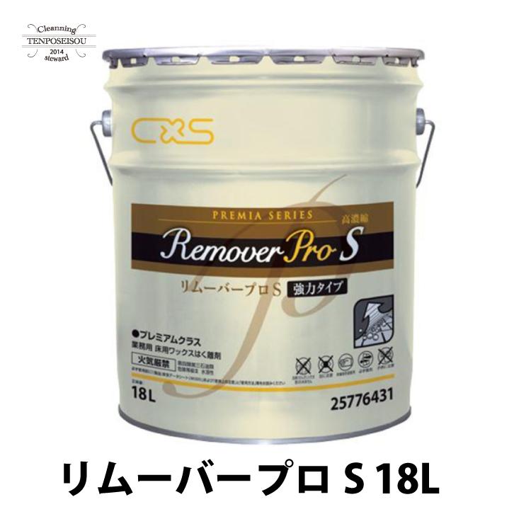 シーバイエス リムーバープロS 18L 床用剥離剤