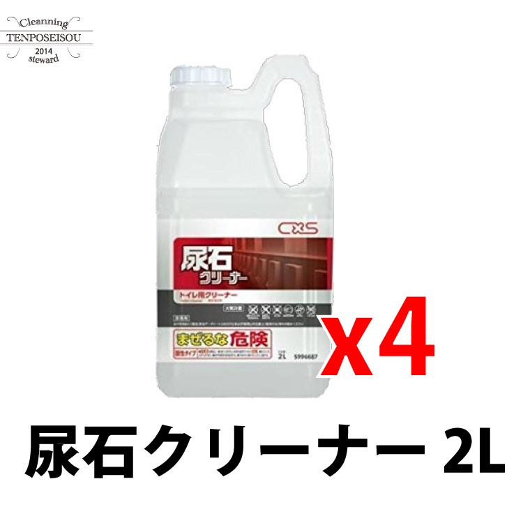 シーバイエス 尿石クリーナー 2L×4