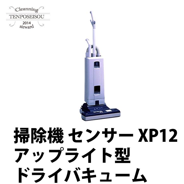 シーバイエス センサー XP12 アップライト型ドライバキューム 掃除機