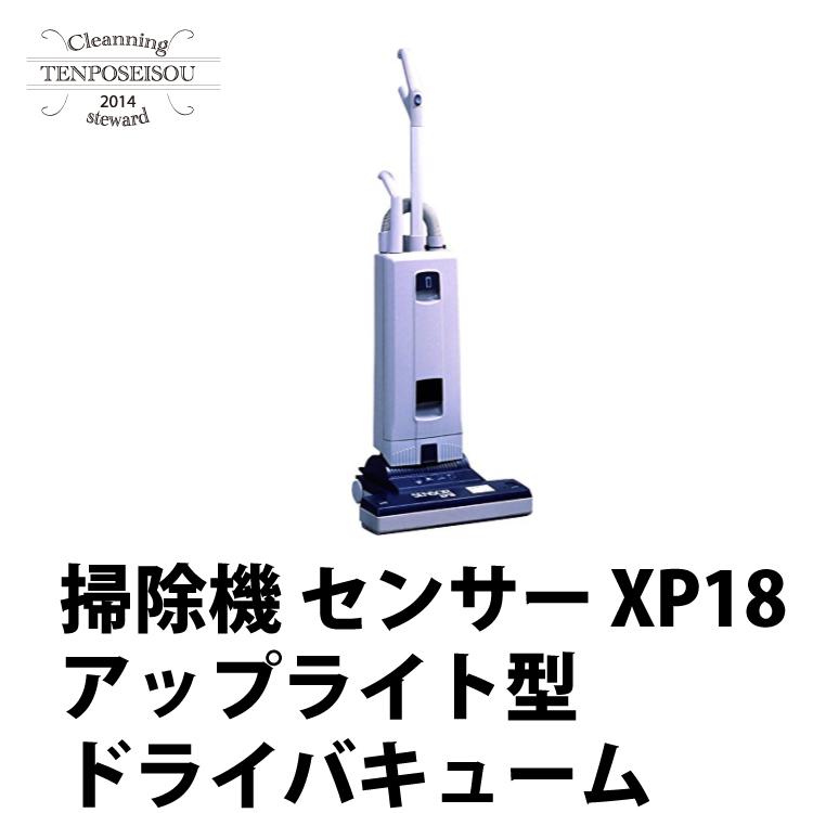 シーバイエス センサー XP18 アップライト型ドライバキューム 掃除機