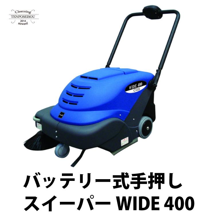 シーバイエス バッテリータイプ 手押しスイーパー WIDE 400 カーペット ハードフロア用除塵マシン