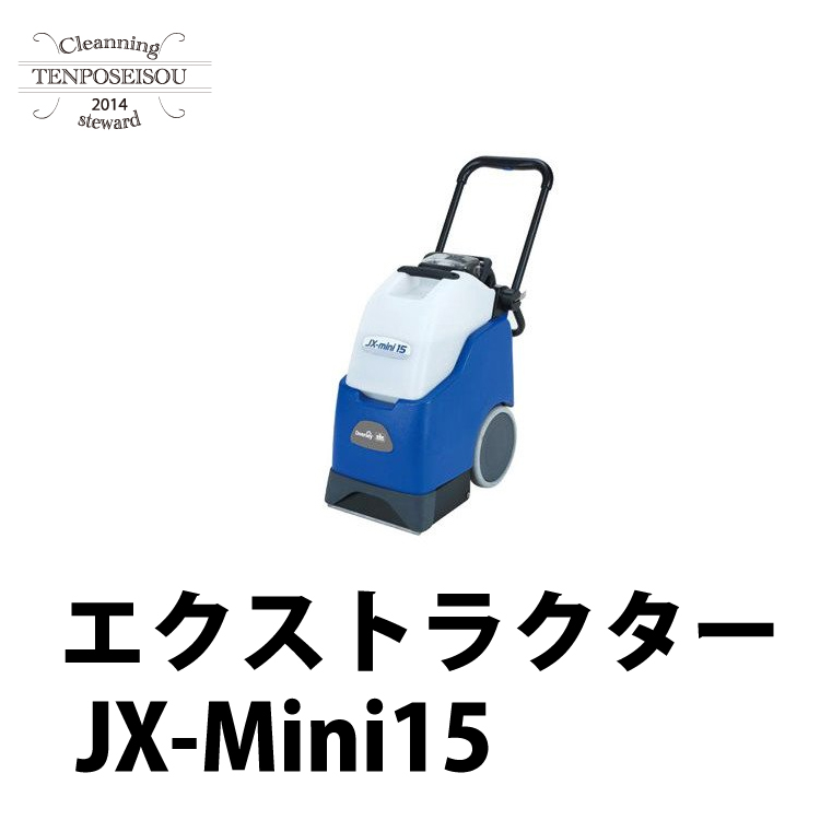 シーバイエス エクストラクター JX-Mini15_1台 JX-Mini15 シーバイエス_1台, LOWTEX ビッグスモール店:ce1a7dba --- gallery-rugdoll.com