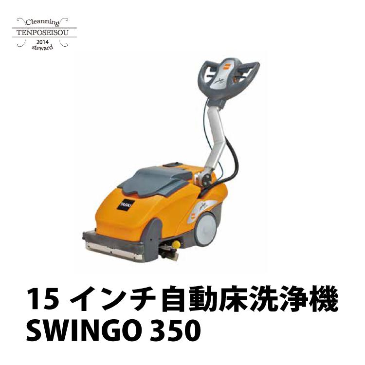 シーバイエス 15インチ自動床洗浄機 SWINGO 350_1台