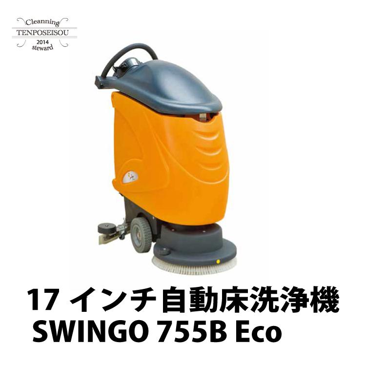 シーバイエス 17インチ自動床洗浄機 SWINGO 755B Eco 1台