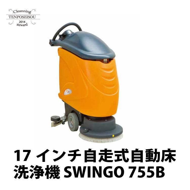 シーバイエス 17インチ自走式自動床洗浄機 SWINGO 755B Power 1台