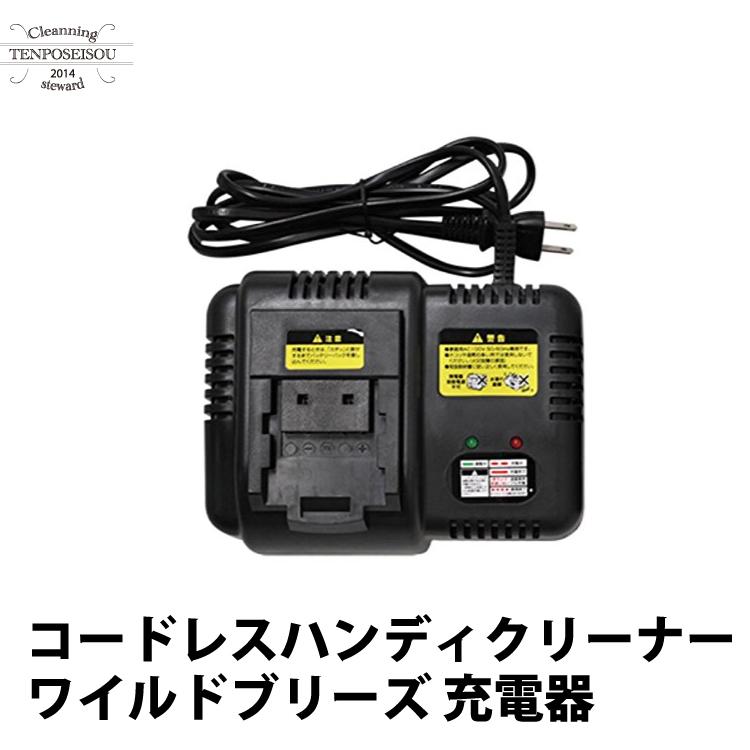 シーバイエス コードレスハンディクリーナー ワイルドブリーズ専用充電器 1台