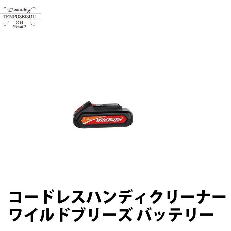 シーバイエス コードレスハンディクリーナー ワイルドブリーズ専用バッテリー 1個