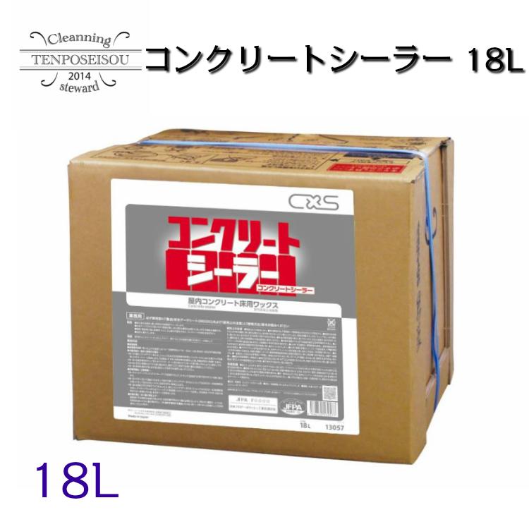シーバイエス コンクリートシーラー 18L 13057 フロアワックス