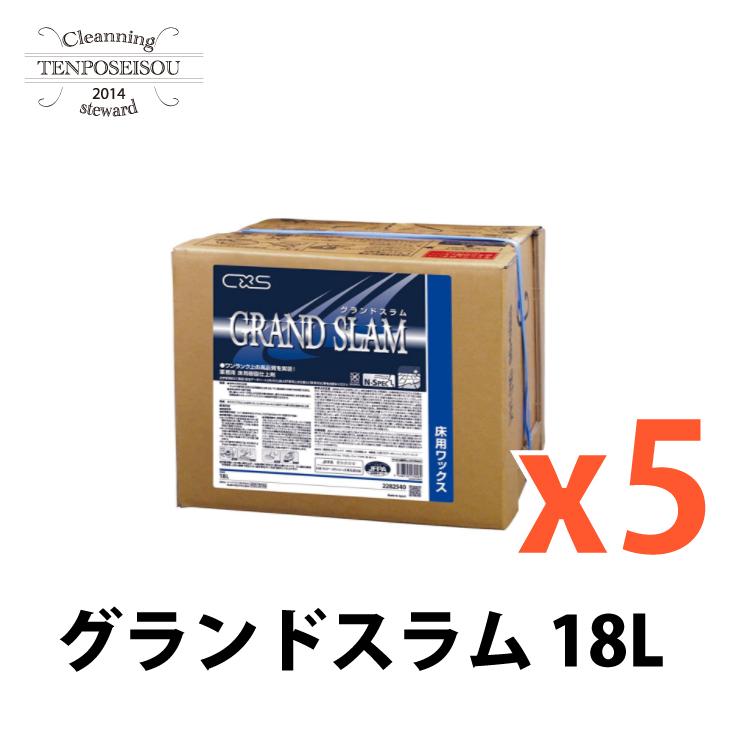 シーバイエス グランドスラム 18L フロアワックス 5箱セット