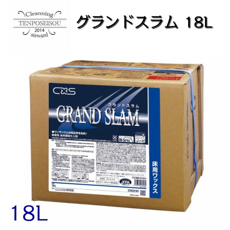 シーバイエス グランドスラム 18L 2282540 フロアワックス