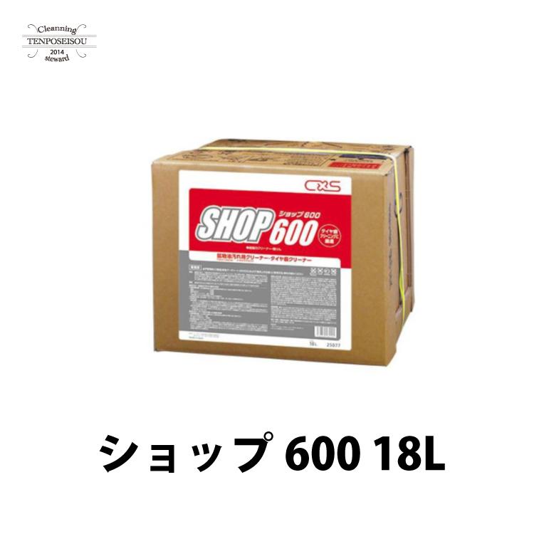 シーバイエス ショップ600 18L 鉱物油用洗剤