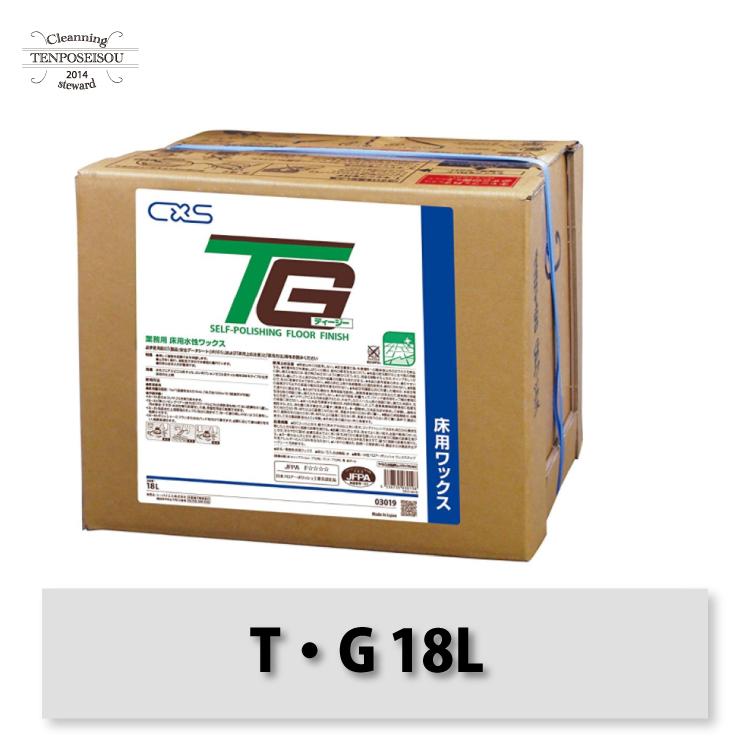 シーバイエス 水性タイプ T・G 18L フロアワックス