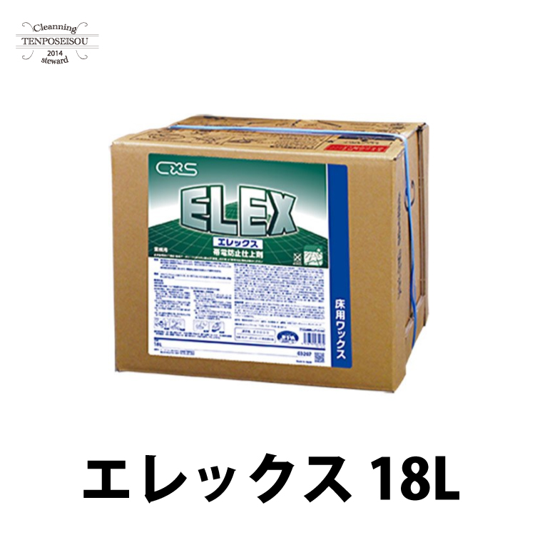 シーバイエス エレックス 18L 3207 フロアワックス