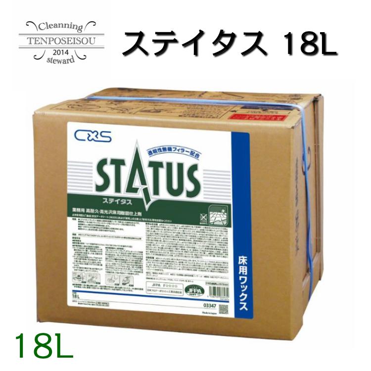 シーバイエス ステイタス 18L フロアワックス