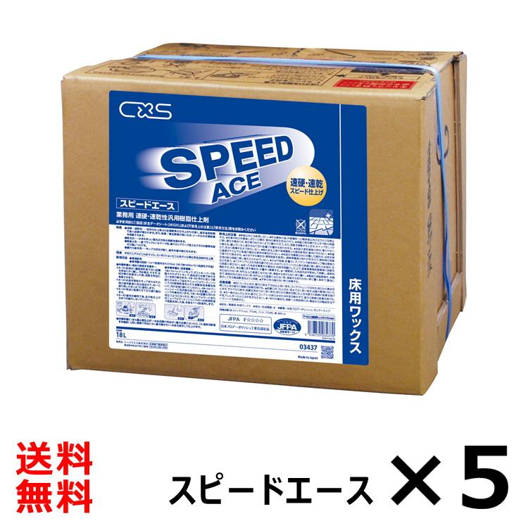 シーバイエス スピードエース 18L フロアワックス 速乾タイプ 5本セット