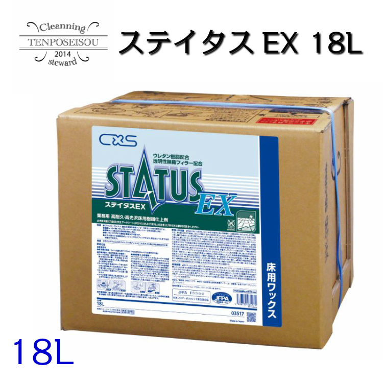 シーバイエス ステイタスEX 18L 3517 フロアワックス