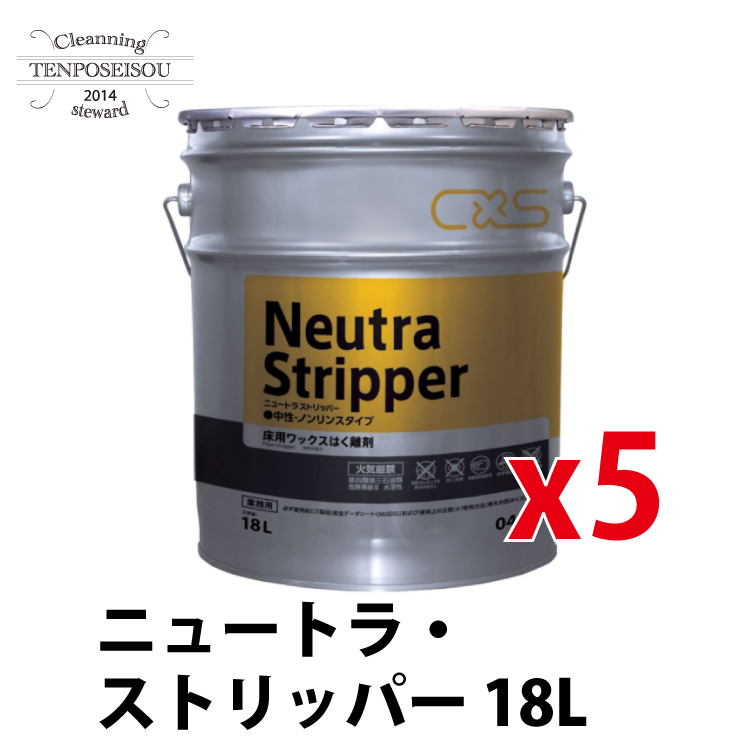 シーバイエス ニュートラ・ストリッパー 18L 4336 床用剥離剤 中性タイプ