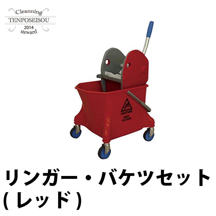 シーバイエス リンガー・バケツセット (レッド) モップ絞り器 バケツセット 1セット
