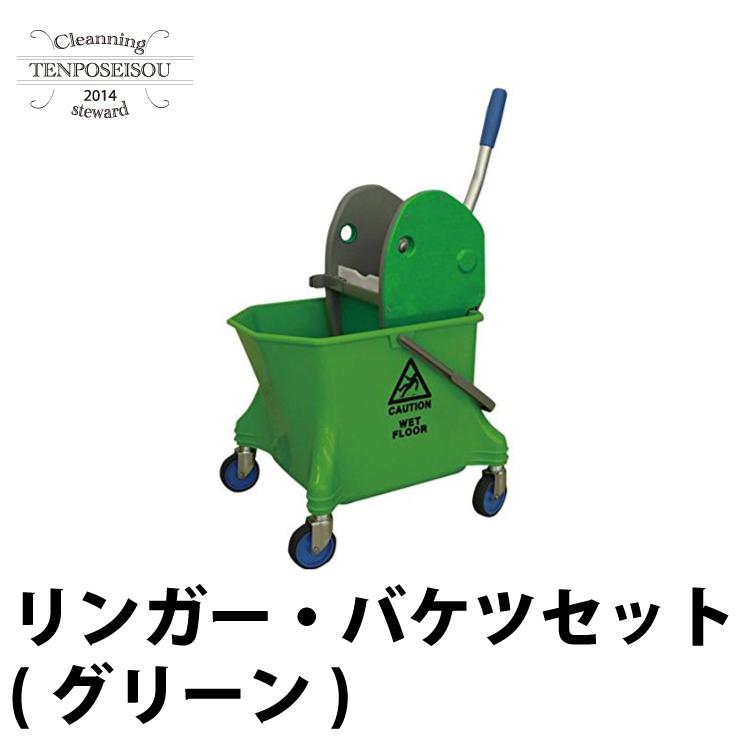 シーバイエス リンガー・バケツセット (グリーン) モップ絞り器 バケツセット 1セット