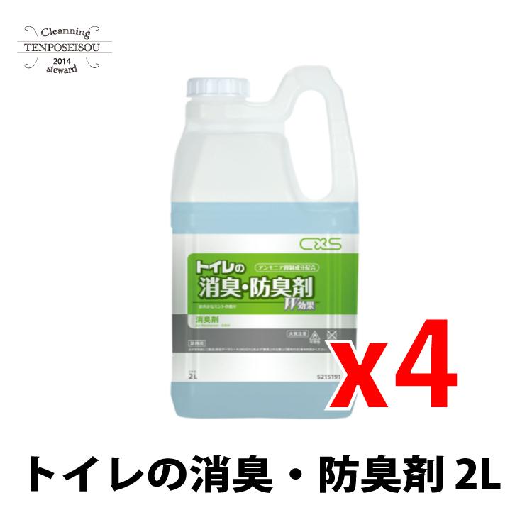 シーバイエス トイレの消臭・防臭剤 2L トイレクリーナー 4本セット