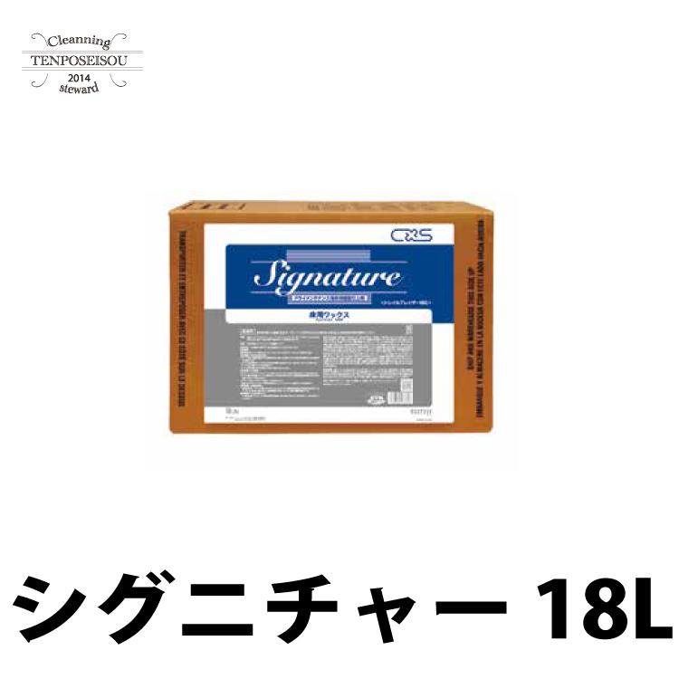 シーバイエス シグニチャー 18L フロアワックス