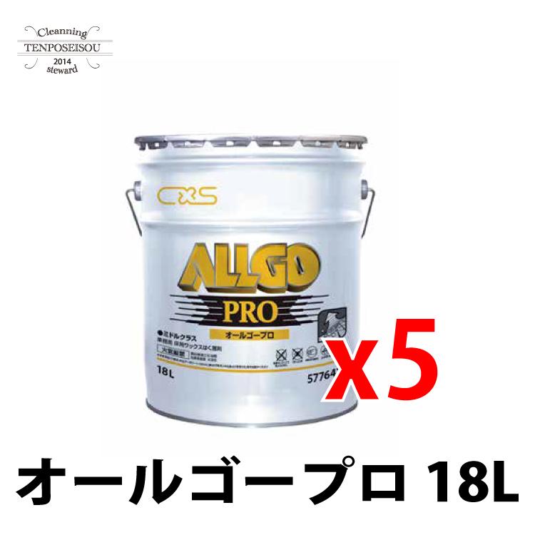 シーバイエス オールゴープロ18L 床用剥離剤 5箱セット